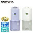 コロナ(CORONA) 除湿乾燥機 (木造7畳・鉄筋14畳まで) CD-P63A 除湿乾燥機 除湿機 除湿器 部屋干し おしゃれ 室内干し …