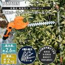 8WAY ガーデントリマー 10.8V 充電式 高枝ポールトリマー&ポールソー LPHS-1025+α ヘッジトリマー 高枝切りバサミ …