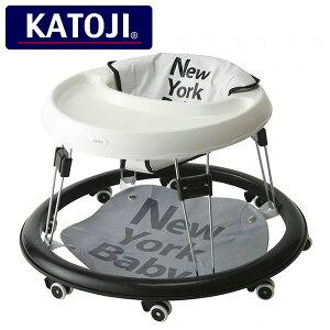 カトージ(KATOJI) ベビーウォーカー NewYorkBaby(ニューヨーク・ベビー)(対象年齢7か月から15か月) 28800 ベビー 赤ちゃん 椅子 いす イス チェア ベビーチェア ベビー用チェア ローチェア ベビーウ