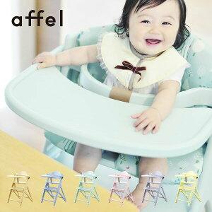 アッフルチェア Affel テーブル付き 正規品 ベビー 赤ちゃん チェア ベビーチェア イス 椅子 いす 木製 おしゃれ 大和屋(yamatoya) 【送料無料】
