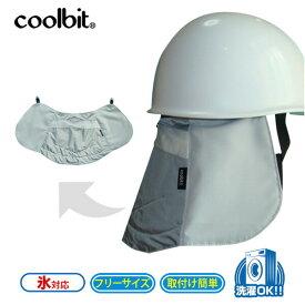 メットカバー アイスイン 水と氷で冷やす2wayタイプ CBMC-ICE 工事現場 暑熱対策 熱中症対策グッズ 猛暑対策 coolbit 【送料無料】