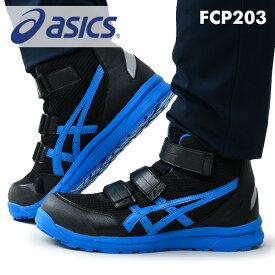 安全靴 スニーカー ウィンジョブ 限定カラー FCP203 002:ブラック/エレクトリックブルー マジックテープ ベルトタイプ ハイカット 作業靴 ワーキングシューズ 安全シューズ アシックス(ASICS) 【送料無料】