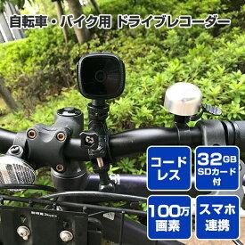 ドライブレコーダー 自転車用 バイク用 小型 充電式 コードレス WKS489&WKS490&WKS491 ドラレコ SDカード32GB付属 ワイヤレス フォルディア(Foldea) 【送料無料】