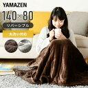 電気毛布 敷毛布 140×80cm YMS-F33P(T)電気敷毛布 電気敷き毛布 電気ブランケット 電気ひざ掛け毛布 シングルサイズ …