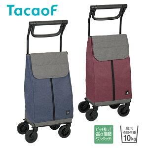 TacaoF(テイコブ) aカート ショッピング WCC09 ショッピングカート キャリーカート 買い物カート 折りたたみ おしゃれ 保冷 母の日 旅行バッグ シルバーカー シルバーカート 軽量 幸和製作所 【