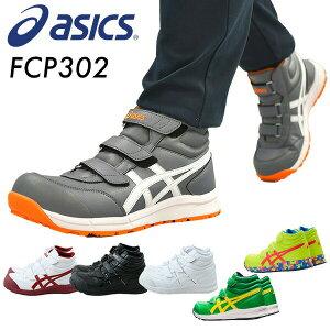 アシックス 安全靴 ハイカット FCP302 マジックテープ ベルト 作業靴 ワーキングシューズ 安全シューズ セーフティシューズ アシックス ASICS 【送料無料】