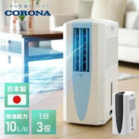 除湿機 冷風・衣類乾燥除湿機 どこでもクーラー (木造11畳・鉄筋23畳まで) CDM-10A2(AS)/(K) 除湿器 乾燥機 移動式エアコン 移動式クーラー スポットクーラー スポットエアコン CDM-1020(AS) CDM-1021(AS) 同等品 コロナ CORONA 【送料無料】