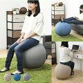 在宅勤務やリモートワークの運動不足解消に!椅子にもできるバランスボールを探しています!