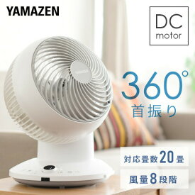 サーキュレーター 扇風機 20cm DCモーター 360度首振り 360° 静音 20畳までYAR-CD20(W) DCサーキュレーター エアーサーキュレーター リビングファン リビング扇 DC おしゃれ 換気 熱中症対策 【送料無料】 山善/YAMAZEN/ヤマゼン