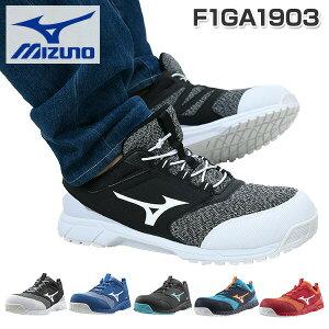 安全靴 オールマイティ ゴム紐タイプ ALMIGHTY ES31L F1GA1903 プロテクティブスニーカー セーフティーシューズ 作業靴 ゴム紐タイプ ミズノ(MIZUNO) 【送料無料】