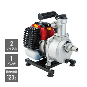 エンジンポンプ 2サイクル 1インチ 最大吐出量120L/min EWP-10D 4サイクルエンジンポンプ 農業用 農業機械 農機具 吸水 排水 ナカトミ(NAKATOMI) ドリームパワー 【送料無料】