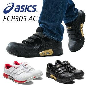 アシックス 安全靴 新作 FCP305 AC (1271A035) マジックテープ ベルト ローカット 作業靴 ワーキングシューズ 安全シューズ セーフティシューズ アシックス(ASICS) 【送料無料】