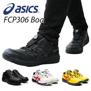 【ポイント10倍 6/15 9:59まで】アシックス 安全靴 boa 新作 FCP306 Boa (1273A029) 作業靴 ワーキングシューズ 安全シューズ セーフティシューズ アシックス(ASICS) 【送料無料】