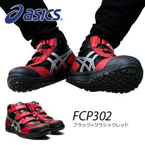 アシックス 安全靴 新作 ハイカット FCP302.003 マジックテープ ベルト 作業靴 ワーキングシューズ 安全シューズ セーフティシューズ アシックス(ASICS) 【送料無料】