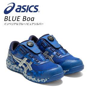 アシックス 安全靴 BLUE Boa ローカット 限定色 1273A009.401 作業靴 ワーキングシューズ 安全シューズ セーフティシューズ アシックス(ASICS) 【送料無料】