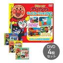 それいけ!アンパンマン DVD 4枚セット 音光(onko) 【送料無料】
