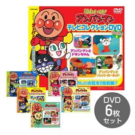 それいけ!アンパンマン DVD 6枚セット 音光(onko) 【送料無料】