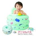 アニマルバス サポートシート付き ベビー用バスタブ(対象年齢4か月頃から2歳頃まで) YCA015 赤ちゃん ベビー 沐浴 ベ…