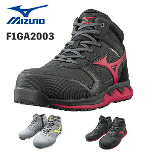 安全靴 オールマイティ ALMIGHTY ZW43H ハイカット ファスナー付き F1GA2003 プロテクティブスニーカー セーフティーシューズ 作業靴 ハイカット ファスナータイプ ミズノ(MIZUNO) 【送料無料】