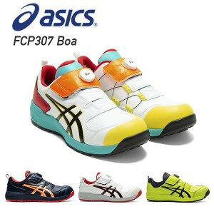 【ポイント10倍 6/15 9:59まで】アシックス 安全靴 boa 新作 FCP307 Boa (1273A028) 作業靴 ワーキングシューズ 安全シューズ セーフティシューズ アシックス(ASICS) 【送料無料】