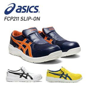 アシックス 安全靴 新作 スリッポン FCP211 SLIP-ON (1273A031) 作業靴 ワーキングシューズ 安全シューズ セーフティシューズ アシックス(ASICS) 【送料無料】