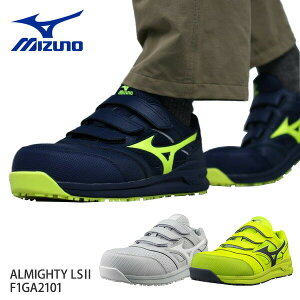安全靴 オールマイティー ALMIGHTY LS2 11L ローカット ベルトタイプ F1GA2101 プロテクティブスニーカー セーフティーシューズ 作業靴 ミズノ(MIZUNO) 【送料無料】