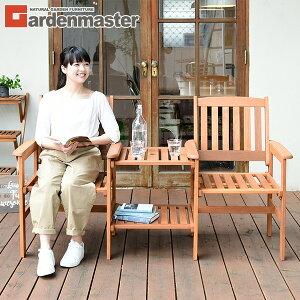 ガーデンチェア セット 木製 おしゃれ MFC-672 ラブチェアガーデンセット ガーデンファニチャー ガーデンベンチ 山善 YAMAZEN ガーデンマスター【送料無料】