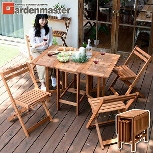 ガーデン テーブル セット 折りたたみ 5点セット MFT-8185 バタフライガーデンテーブルセット ガーデンファニチャーセット ガーデンテーブル ガーデンチェア おしゃれ 山善 YAMAZEN ガーデンマ