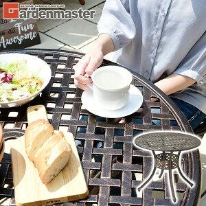 ガーデンテーブル アルミ パラソル KAGT-90 ガーデンファニチャー アルミテーブル おしゃれ 山善 YAMAZEN ガーデンマスター 【送料無料】