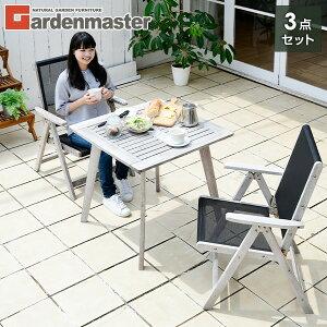 【P10倍 6/15 9:59まで】ガーデン テーブル セット 折りたたみ 3点セット コンパクト MFT-7575(WHW)+MFC-2A(WHW)*2 ホワイトウォッシュ ガーデンファニチャーセット ガーデンセット 天然木製 おしゃれガ