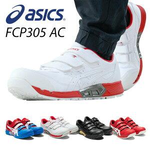 アシックス 安全靴 新作 FCP305 AC (1271A035) マジックテープ ベルト ローカット 作業靴 ワーキングシューズ 安全シューズ セーフティシューズ アシックス ASICS 【送料無料】