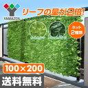 グリーンフェンス リーフラティス(約100×200cm)ダブルリーフタイプ LLHW-12C/LLSW-12C グリーンフェンス 緑のカーテン グリーンカーテン...