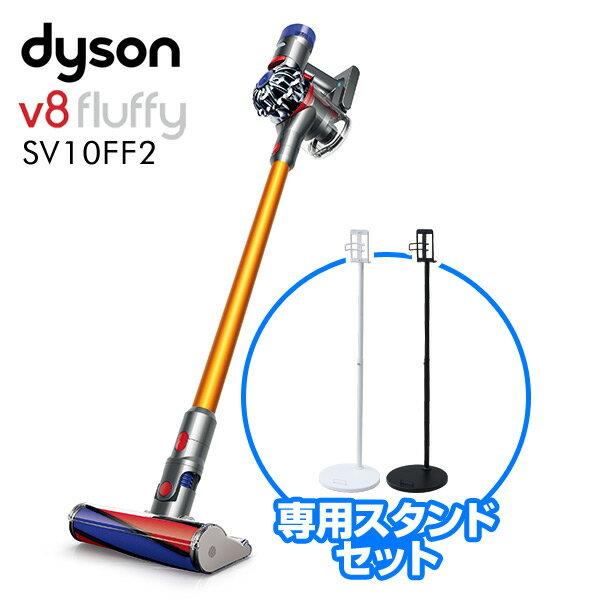 ダイソン(dyson) 【メーカー保証2年】 サイクロン式 コードレス掃除機 スティック&ハンディクリーナー V8 Fluffy (フラフィ) スタンドセット SV10FF2 【送料無料】