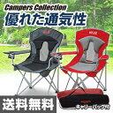 キャンパーズコレクション ユニエアチェアフルクッション UAT-350F レジャーチェア 椅子 イス キャンプ アウトドア 【…