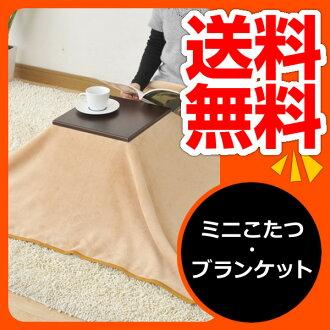 供在供一个人使用的小被炉(附带天板)&专用的毯子安排YMK-100/YAH-120就寝之前的被炉一个人使用的被炉一个人被炉一个人被炉小型被炉馅儿或者毯子羊毛毯山善/YAMAZEN/高潮然后