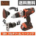ブラックアンドデッカー(BLACK&DECKER) 18V マルチツール ベーシック EVO183B1 電動ドライバー 電動ドリル 充電式ドライバー 充電ドライ...