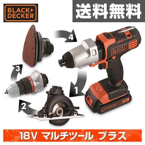 ブラックアンドデッカー(BLACK&DECKER) 18V マルチツール プラス EVO183P1 電動ドライバー 電動ドリル 充電式ドライバー 充電ドライバー 電動丸ノコ 電動サンダー 【送料無料】