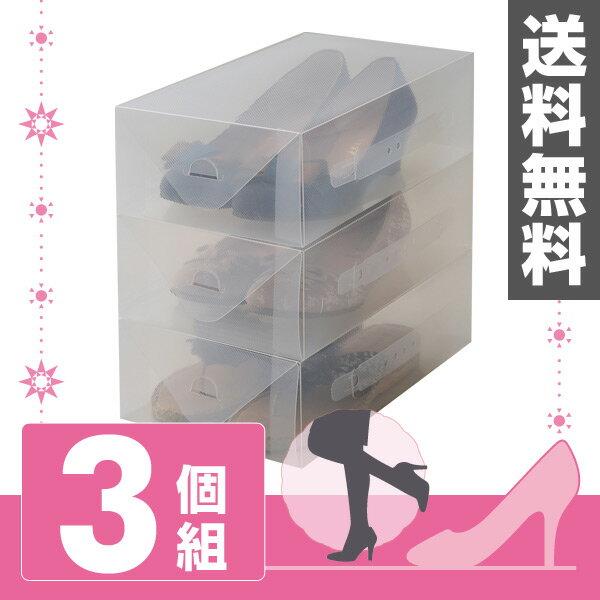 靴 収納 ボックス クリア 3個組 YTC-CLSS3P(CL) シューズボックス シューズケース 収納ボックス 収納ケース クリアボックス クリアケース 靴収納 【送料無料】 山善/YAMAZEN/ヤマゼン 0116P