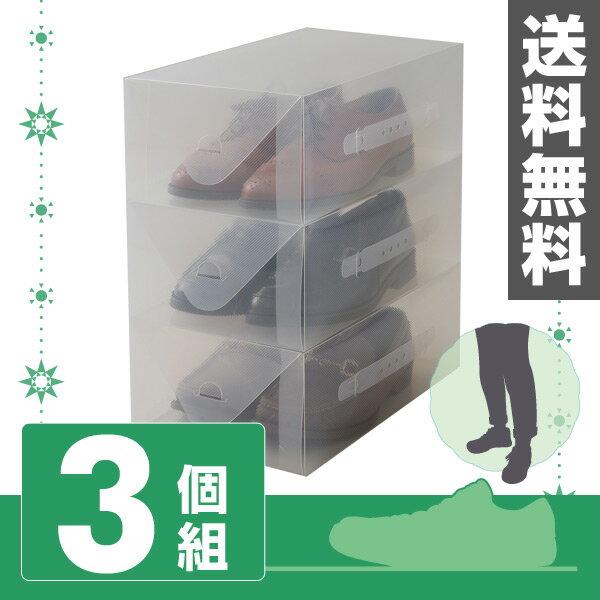 靴 収納 ボックス クリア メンズ 3個組 YTC-CLSM3P(CL) シューズボックス シューズケース 収納ボックス 収納ケース クリアボックス クリアケース 靴収納 【送料無料】 山善/YAMAZEN/ヤマゼン 0116P