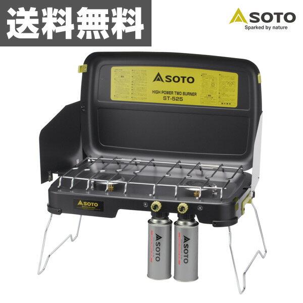 新富士バーナー(SOTO) ハイパワー2バーナー ST-525 【送料無料】