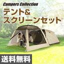 キャンパーズコレクション プロモキャノピーテント5(4-5人用)&スクリーンハウス お買い得セット CPR-5UV(BE)/PSH-300UV(BE) テント ドームテント タープ キャンプ 日よけ