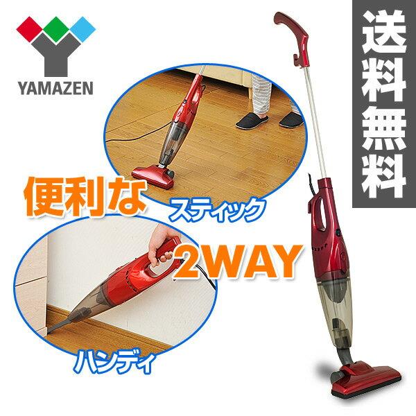 2WAYスティッククリーナー ZC-SS24(R) サイクロン掃除機 ハンディクリーナー ハンドクリーナー 【送料無料】 山善/YAMAZEN/ヤマゼン