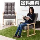 高座椅子 WTTZ-54M 座椅子 座いす フロアチェア イス パーソナルチェア 【送料無料】 山善/YAMAZEN/ヤマゼン 1117P