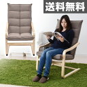 リラックスチェア NRC-60MC 座椅子 座いす フロアチェア イス パーソナルチェア 【送料無料】 山善/YAMAZEN/ヤマゼン