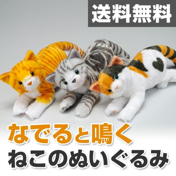 トレンドマスター なでなでねこちゃん DX2 人形 猫 ねこ ネコ 動物 ペット ぬいぐるみ 電子ペット 玩具 おもちゃ クリスマス 誕生日 プレゼント 鳴く 【送料無料】