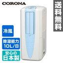 コロナ(CORONA) 冷風・衣類乾燥除湿機 どこでもクーラー (木造11畳・鉄筋23畳まで) CDM-1016(AS) スカイブルー 【送料無料】