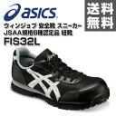 アシックス(ASICS) ウィンジョブ 安全靴 スニーカー JSAA規格B種認定品サイズ22.5-30cm 紐靴 FIS32L ブラック×シルバ…