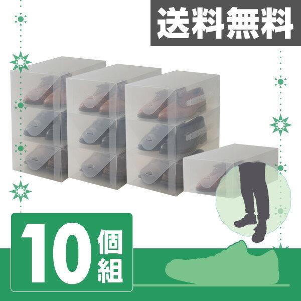 靴 収納 ボックス クリア メンズ 10個組 YTC-CLSM10P(CL) シューズボックス シューズケース 収納ボックス 収納ケース クリアボックス クリアケース 靴収納 【送料無料】 山善/YAMAZEN/ヤマゼン 0116P