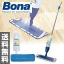 Bona(ボナ) エクスプレスモップ(モップ本体/クリーニングパッド/クリーナーカートリッジ850ml) CA301010005 水拭きモップ スプレーモップ 掃除 クリーナー 床掃除 フローリング