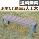 旭興進 人工木ガーデンベンチ AKJB-1230(BR) ガーデンファニチャー ガーデンチェア 人工木チェア 人工木ベンチ 木製チェア 木製ベンチ 【送料無料】